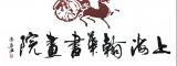 上海翰华书画院