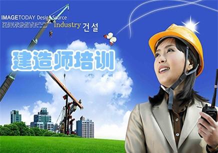 二级建造师培训【海珠区】