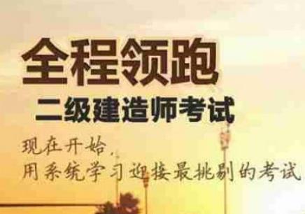 广州**权威二建培训机构