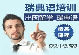 上海零基础德语培训学费
