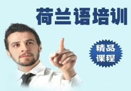 上海荷兰语培训