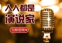 苏州青少年演讲培训