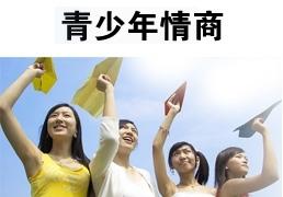 苏州青少年情商培训