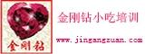 武汉市武昌区金钢钻烹饪技术咨询中心