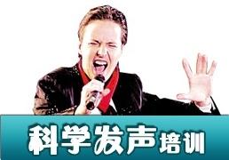 广州白云特殊技能_白云区哪里有发声培训班