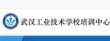 武汉工业技术学校