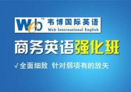 西安商务英语初级机构