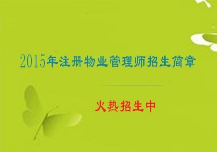 杭州注册物业管理师培训