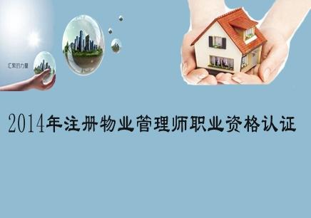 杭州物业管理培训班