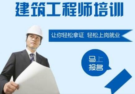 杭州注册安全工程师培训班