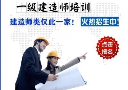 一级建造师【VIP班】