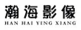 深圳市瀚海影像工作室