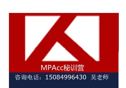 长沙在职mpacc报考条件