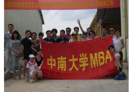 长沙参加MBA联考培训