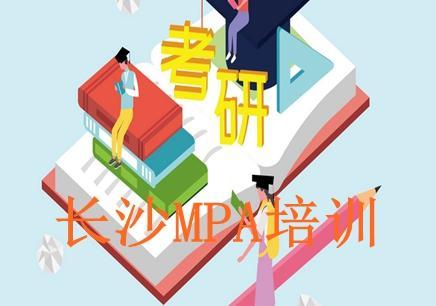 长沙MPA培训全程班