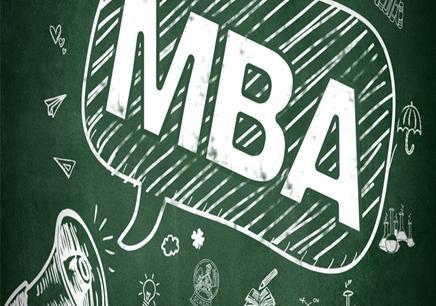 长沙MBA面授培训班