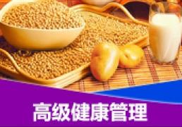 CETTIC认证【健康管理师】 上海