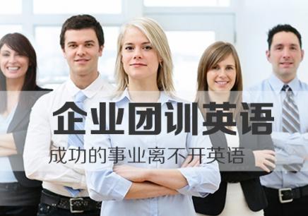 西安企业英语培训多少钱