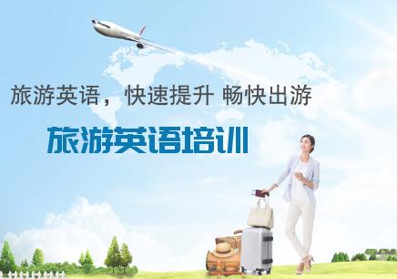 西安旅游英语培训班哪个好