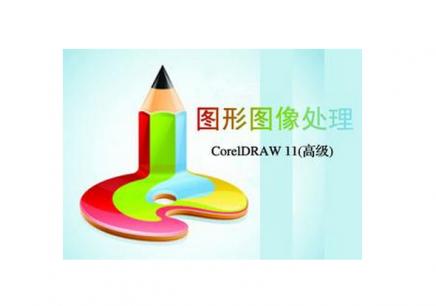常州CorelDraw培训机构