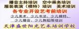 天津盛世阳光影视文化传播中心