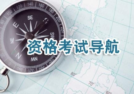 徐州会计从业资格证课程培训大全