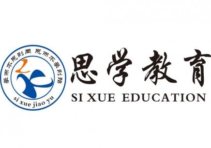 徐州施工员学校