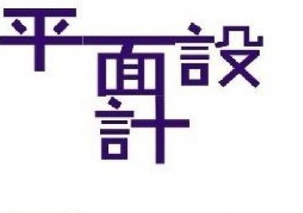 徐州平面设计