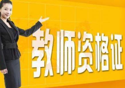 徐州教师资格证考前培训班哪个好