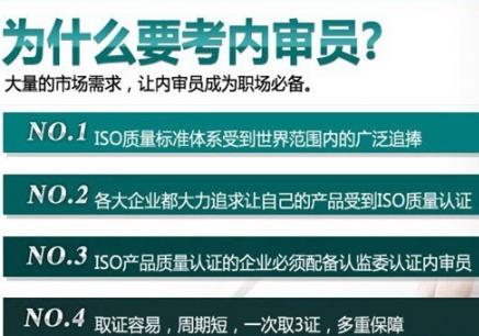 徐州ISO内审员培训多少钱