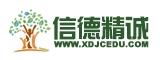 天津信德精诚教育信息咨询有限公司