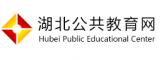 湖北公共教育
