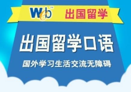 徐州英语口语培训基础班