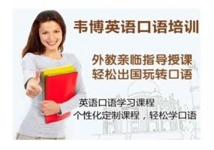 徐州英文口语培训哪里好