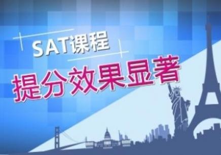 徐州SAT培训 徐州SAT培训班