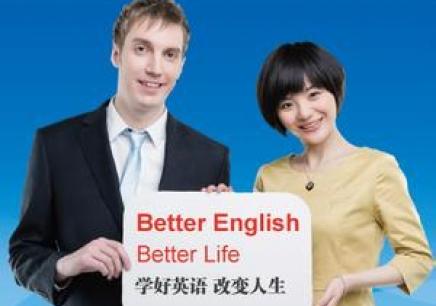 南昌韦博英语口语课程,英语口语培训