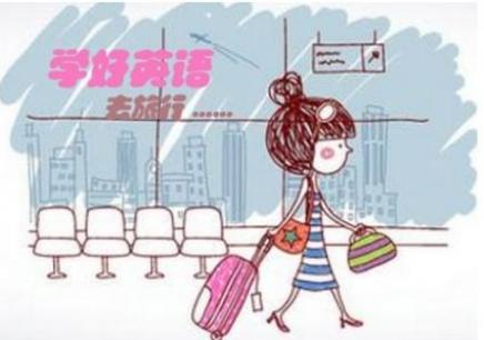 2018年南昌旅游英语机构排名