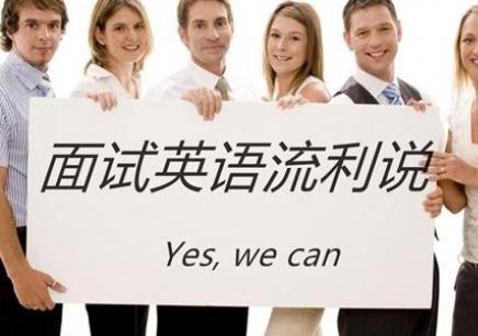 南昌那家入门面试英语培训机构比较好