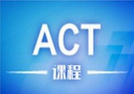 徐州哪家ACT培训哪家好