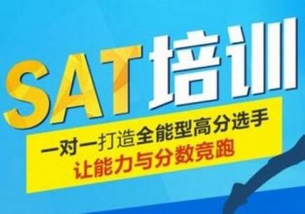 徐州SAT培训考试班