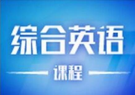 徐州成人英语培训学校