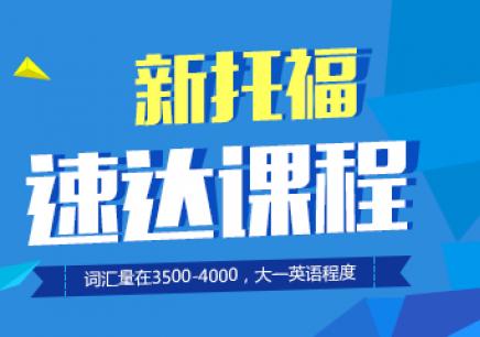 徐州出国留学考托福强化
