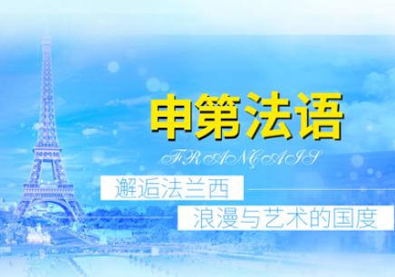 徐州法语 培训机构