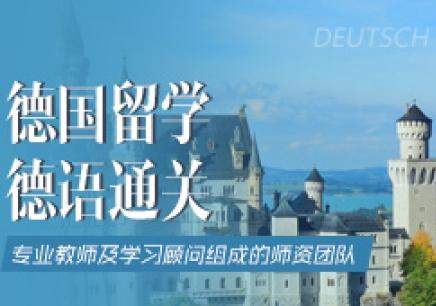 徐州培训德语培训
