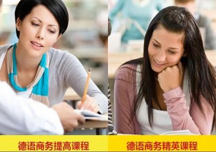 徐州培训德语培训机构