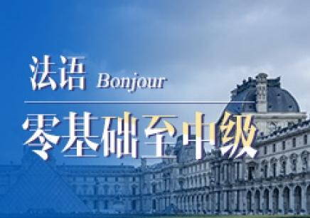 徐州商务法语培训