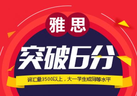 徐州雅思培训入门补习班报名网页
