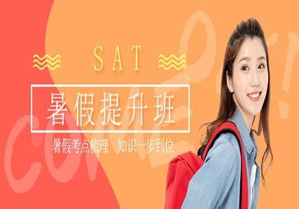 长沙SAT培训暑假班
