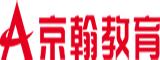 京翰教育广州培训学校
