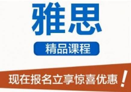 沈阳雅思晚班,沈阳雅思6分培训,沈阳雅思基础班